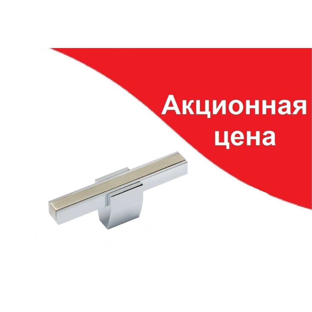 Ручка  MARCA 510-010, хром/сатин